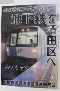 地下鉄清田延伸を呼びかける期成会のポスター