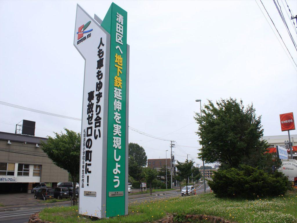 清田区の国道36号線に立つ交通安全塔。ここにも地下鉄清田延伸の呼びかけが書かれている