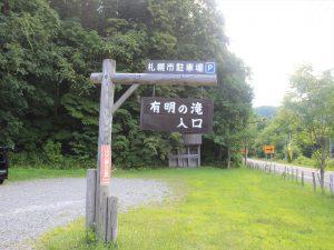 「有明の滝入口」の看板