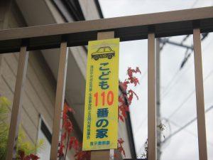 「こども110番の家」のプレート