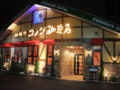 夜の東札幌5条店