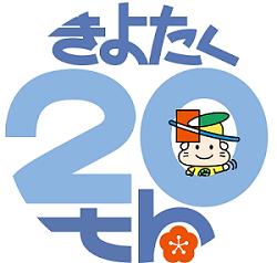 清田区20周年ロゴマーク